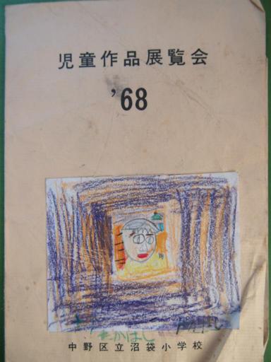 20140120・児童作品展覧会'68・5