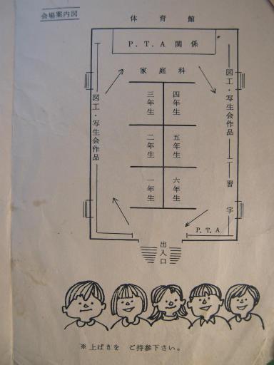 20140120・児童作品展覧会'68・4