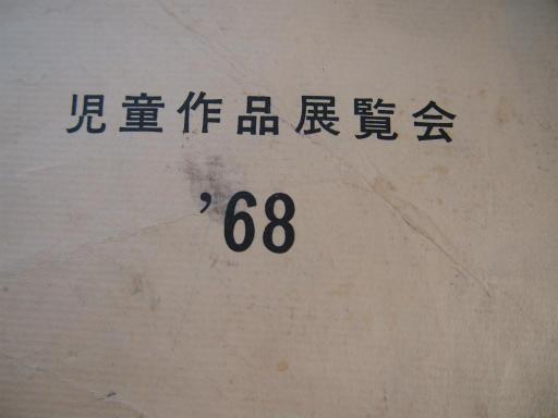 20140120・児童作品展覧会'68・1