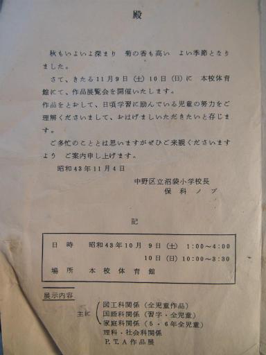 20140120・児童作品展覧会'68・3