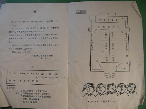 20140120・児童作品展覧会'68・2