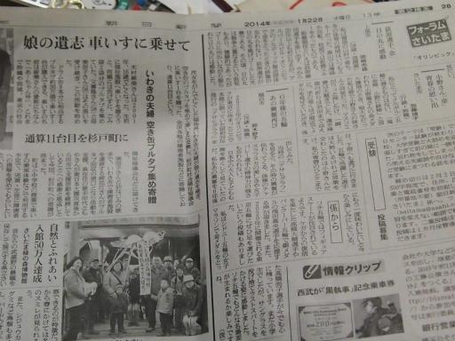 20140122・緑森記事1