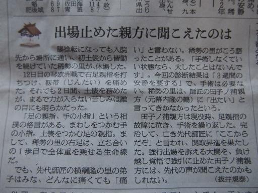20140125・相撲8