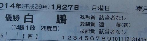 20140125・相撲4