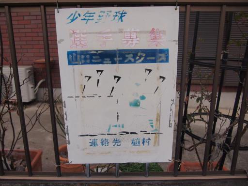 20140125・散歩14