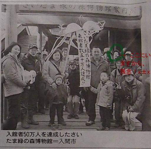 20140122・緑森記事4