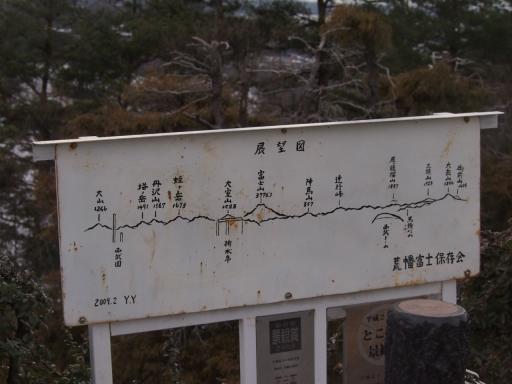 20140211・雪散歩空01・荒幡富士