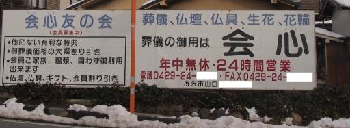 20140211・雪散歩ネオン01