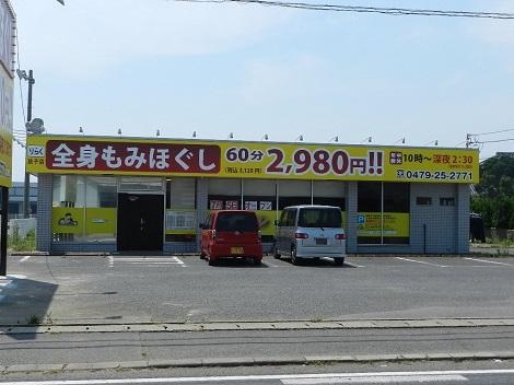 りらく銚子店