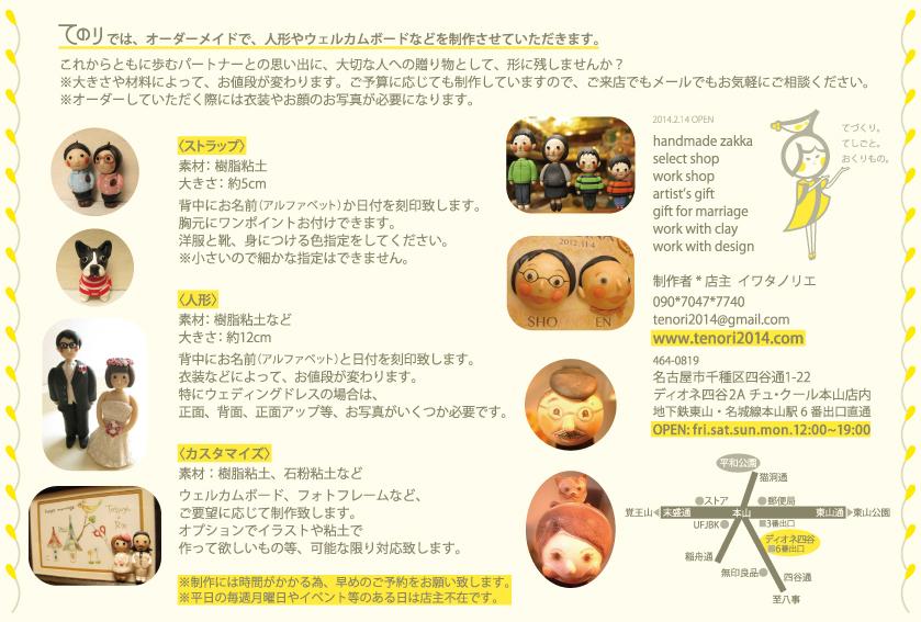 tenori-order2.jpg