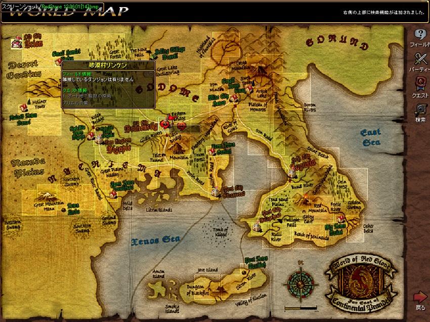 地図クエ2-2