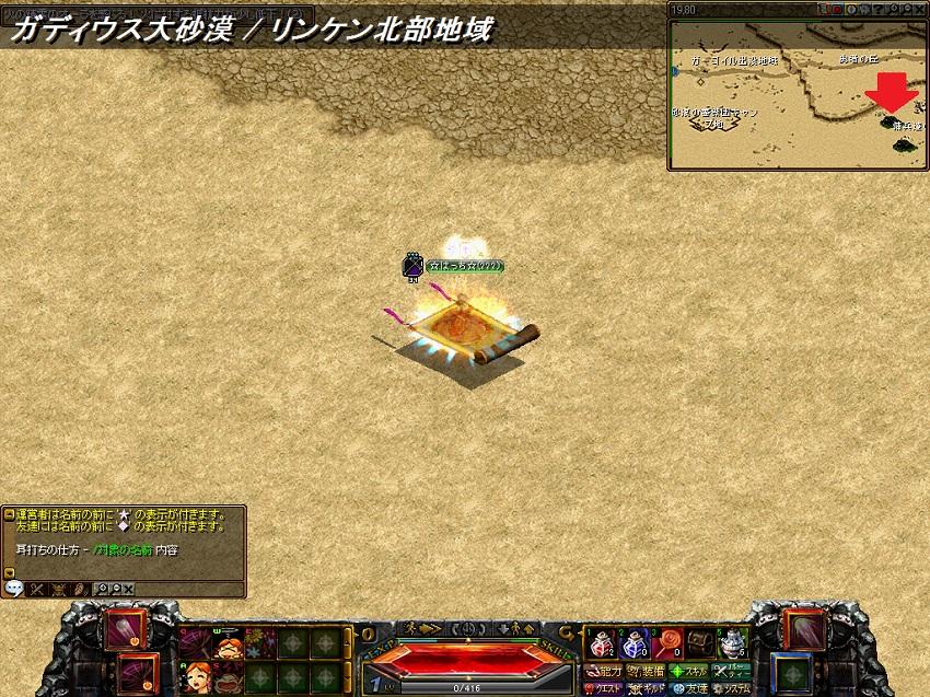 地図クエ2-14