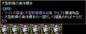 モンスター鑑別2-8