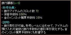 銀行クエ6-3