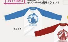 $無限のM.M.Q。-C賞放課後Tシャツ