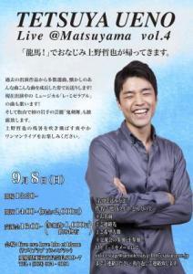 上野さん 松山 チラシ+1100+統合_convert_20130722212800