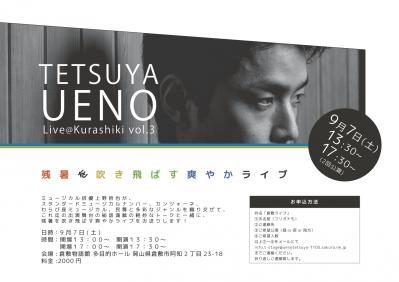 uenosan_kurashiki_re.jpg