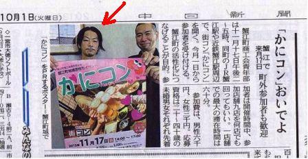 かにコン 新聞記載2