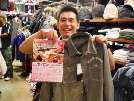BLUE WILD 大須で買い物