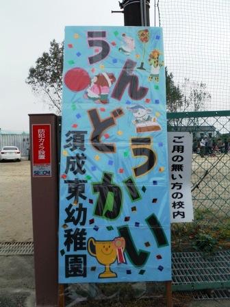 幼稚園運動会20134
