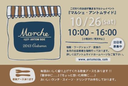 2013_10_ad.jpg