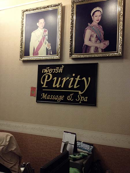 purity massage01