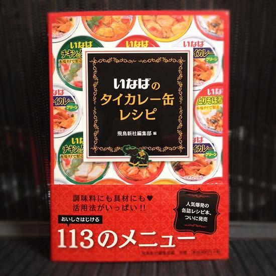 いなばのタイカレー缶レシピ