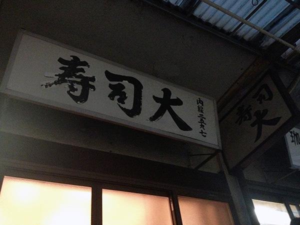 寿司大01