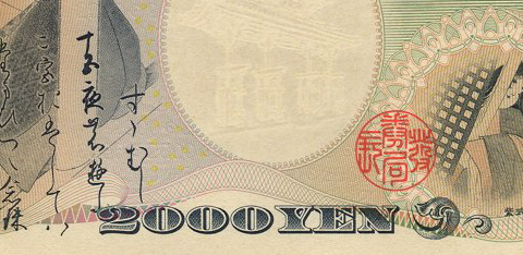 2000_Yen_Murasaki_Shikibu.jpg