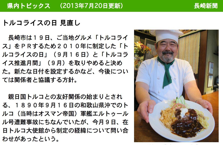 長崎新聞トルコライス1