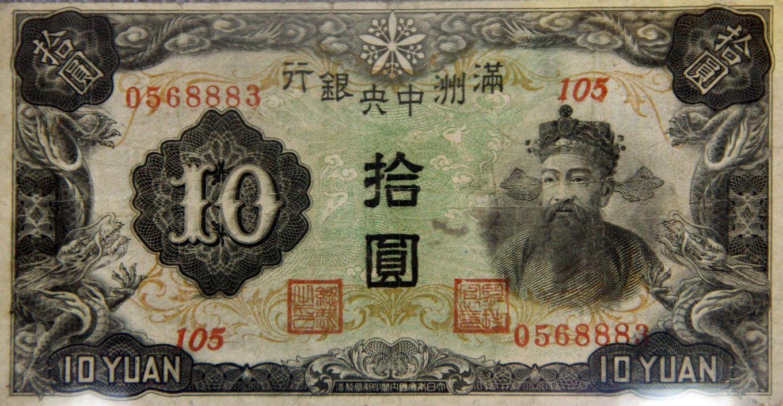滿洲中央銀行拾圓