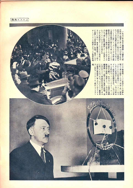 ヒトラー政権−2