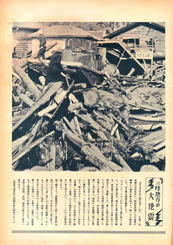三陸地震−1