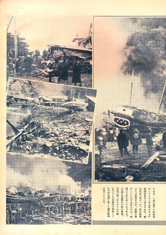 三陸大地震1−2