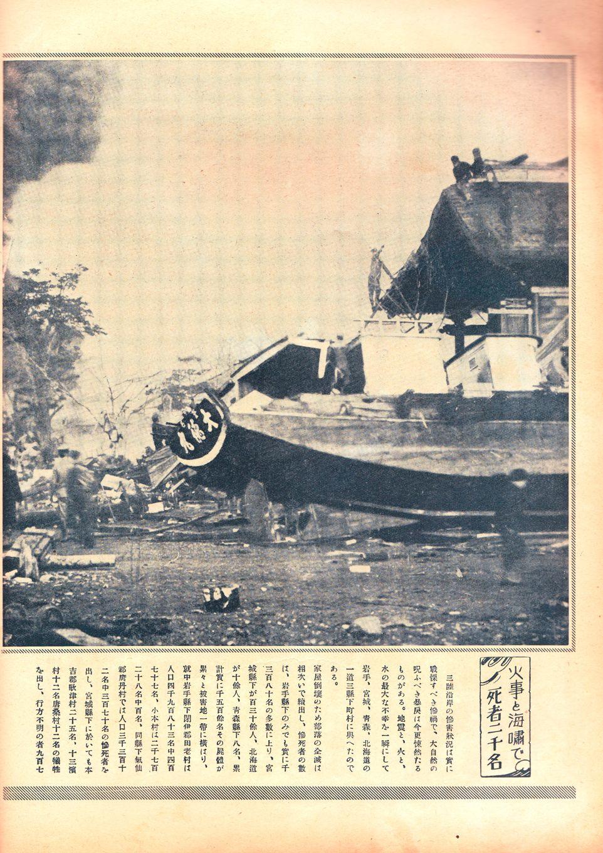 三陸大地震1−1