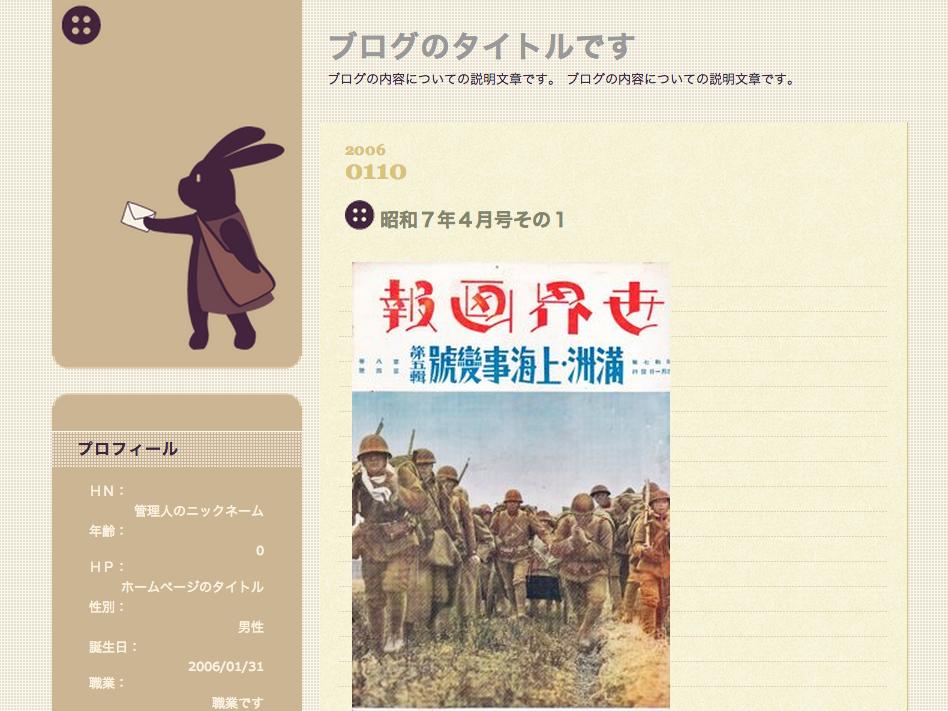 世界画報:忍者ブログ