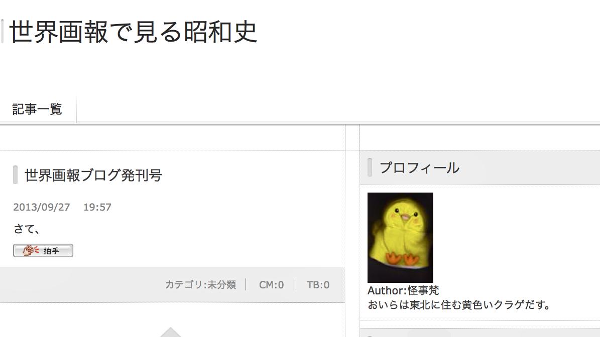 スクリーンショット(2013-10-04 6.08.24)