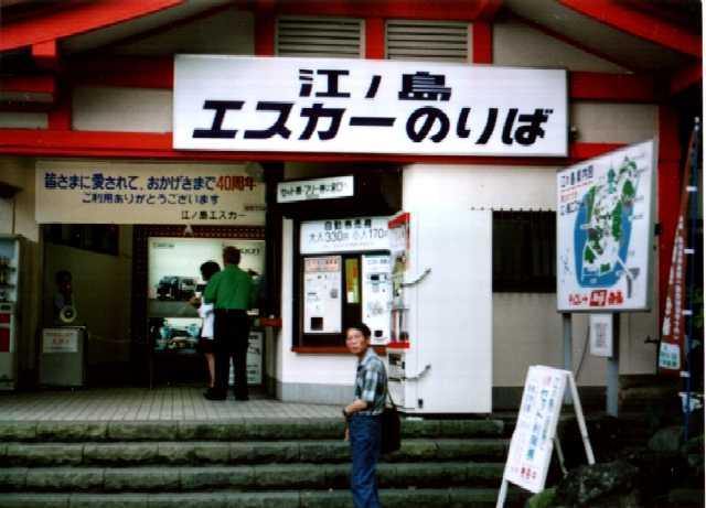 990610esuka1.jpg