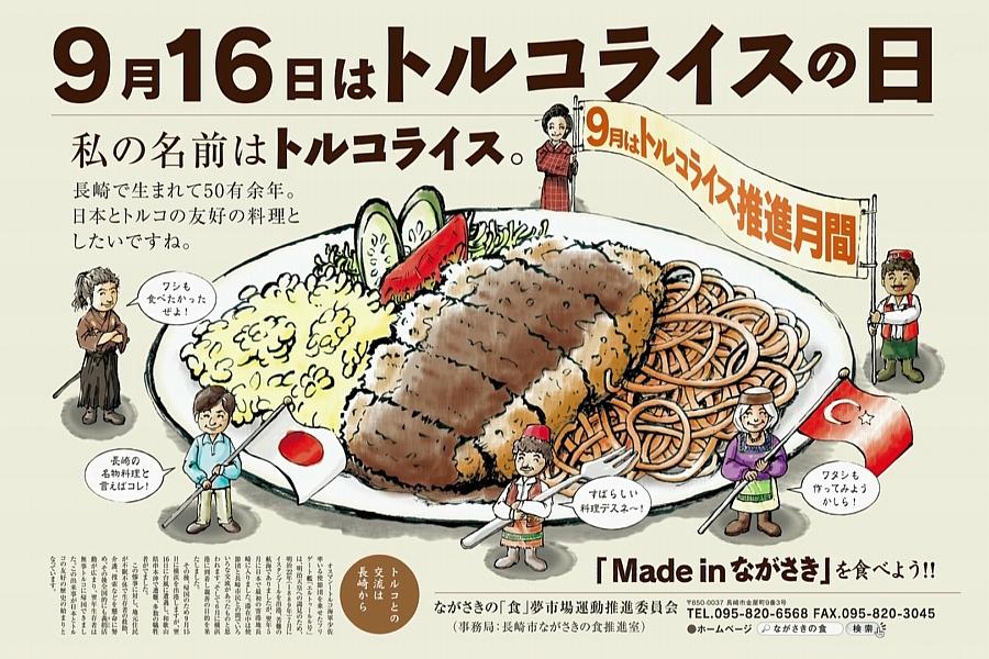 torukoraisunohi_ps01b.jpg