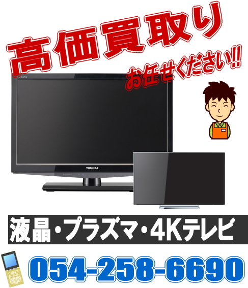 テレビ買取り