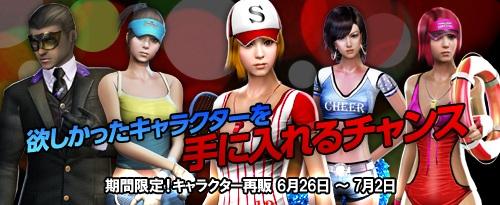 character_resale_20130626.jpg