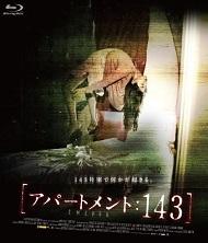 アパートメント143