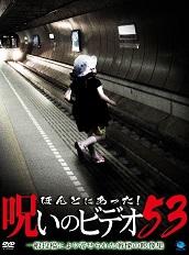 呪いのビデオ53