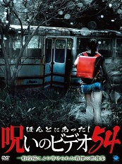 呪いのビデオ54