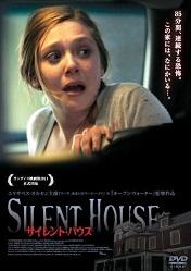 サイレント・ハウス