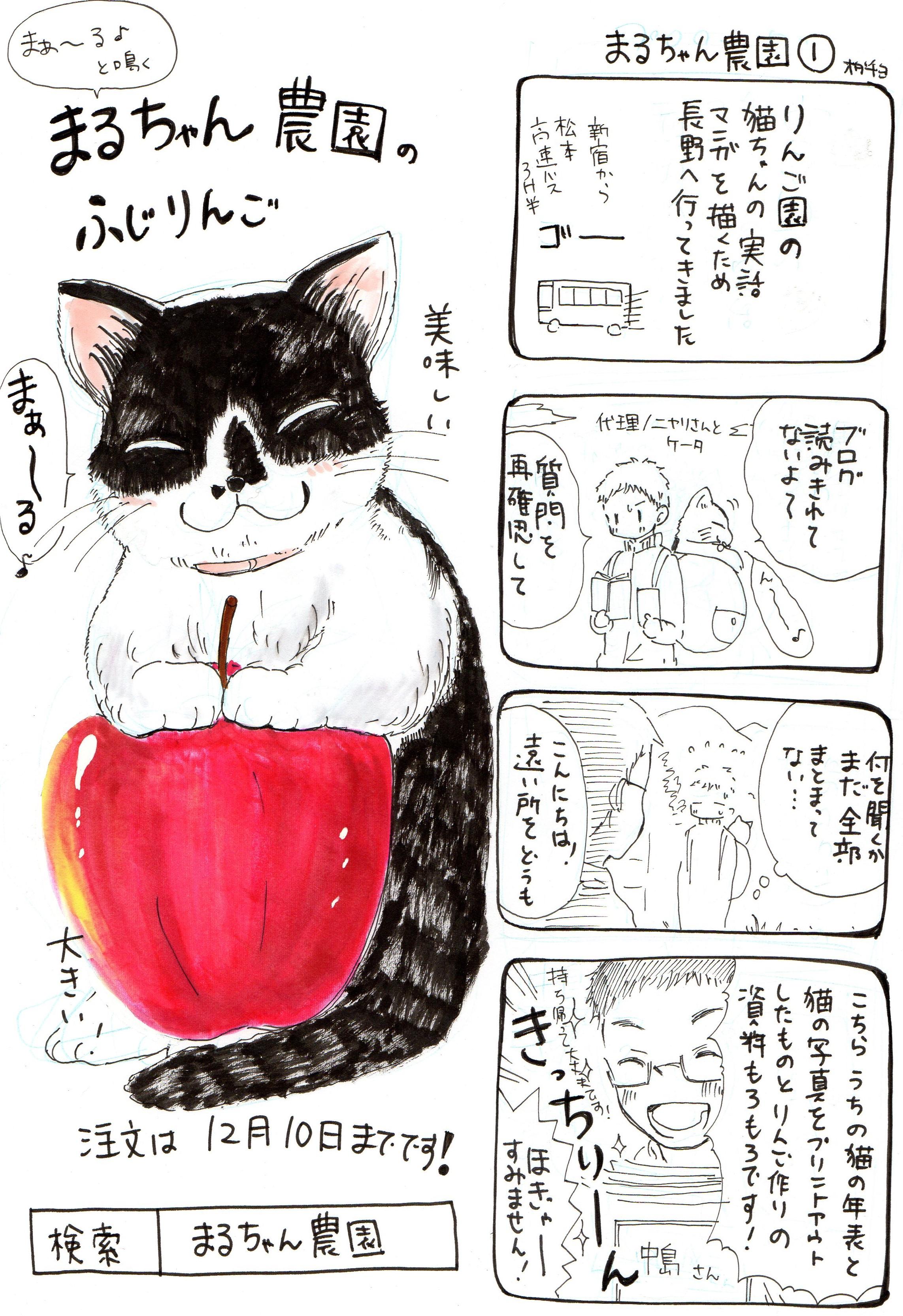 長野取材漫画・1