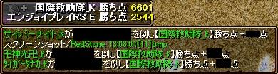 0801終盤