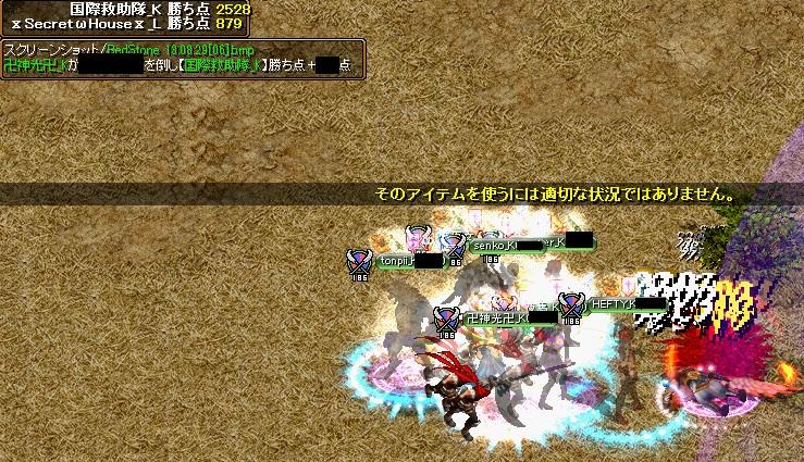GV0830終盤2