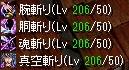 GV 0907スキル