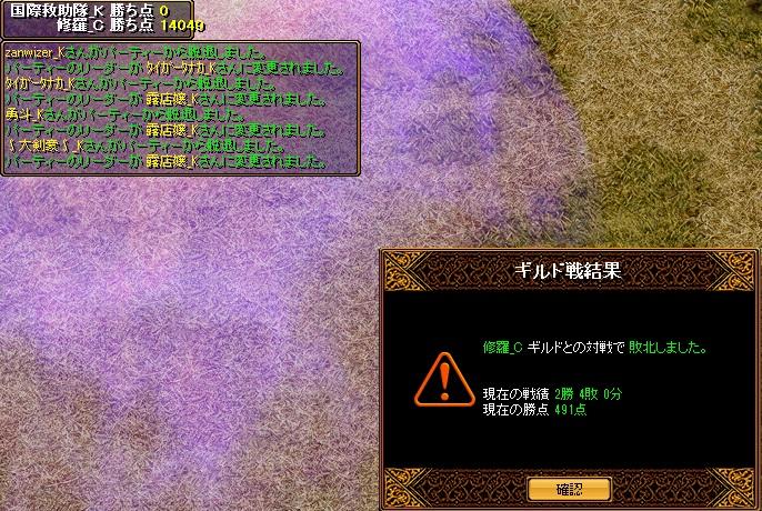 GV 0919結果